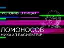 История в лицах. Ломоносов Михаил Васильевич