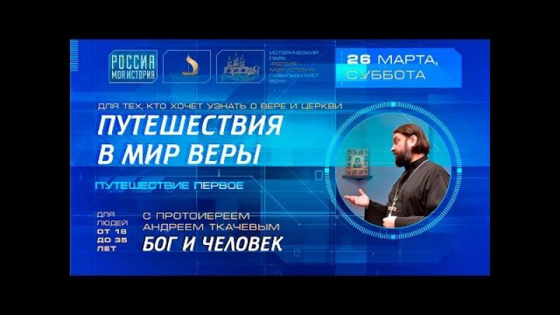 Протоиерей Андрей Ткачёв - Что нужно успеть до перехода в иную жизнь