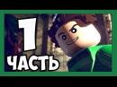 LEGO Marvel Super Heroes Прохождение Часть 1 - Песочный Человек