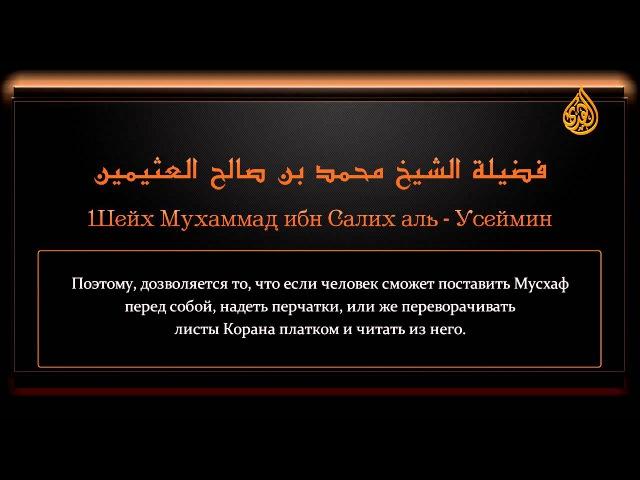 Ценные сокровища из фатв Ибн Усаймина — Чтение и прикосновение к Корану «Мусхафу» без омовения