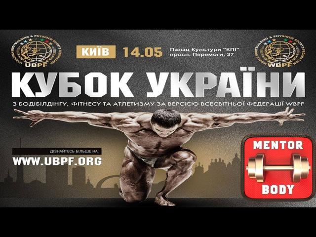 Кубок Украины по бодибилдингу 2016. г. Киев 14.05.16 Часть 1 ( UBPF)(WBPF)
