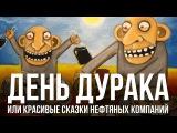 Михаил Делягин. День дурака или красивые сказки нефтяных компаний