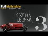 Fiat Mefistofele by ITALERI часть3-страх ушёл, противоречия остались-Схема сборки