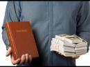 Любостяжание ошибки Писания Леон Мазин