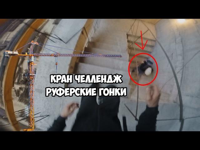 Кран Челлендж: наперегонки с башенного Крана / Киев / Руферские гонки