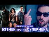 Бэтмен против Супермена обзор Кшиштовского (без спойлеров в начале)