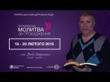 Відео запрошення Вениамина Бруха