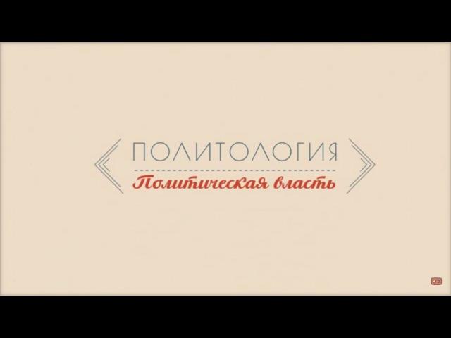 Лекция 5.3 | Политическая власть | Марина Арканникова | Лекториум