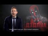 Послание от Райана Рейнольдса - Deadpool [Фильм] - Видео - видео, трейлеры, видеообзоры, видеопревью, игровые ролики, репортажи, геймплей, машинима