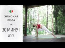 Женская сила за 30 минут — Йога для начинающих и продвинутых.
