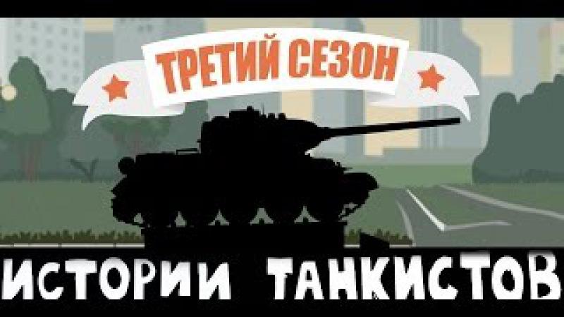 Истории танкистов. ТРЕТИЙ СЕЗОН. Shoot Animation Studio. Мультик про танки