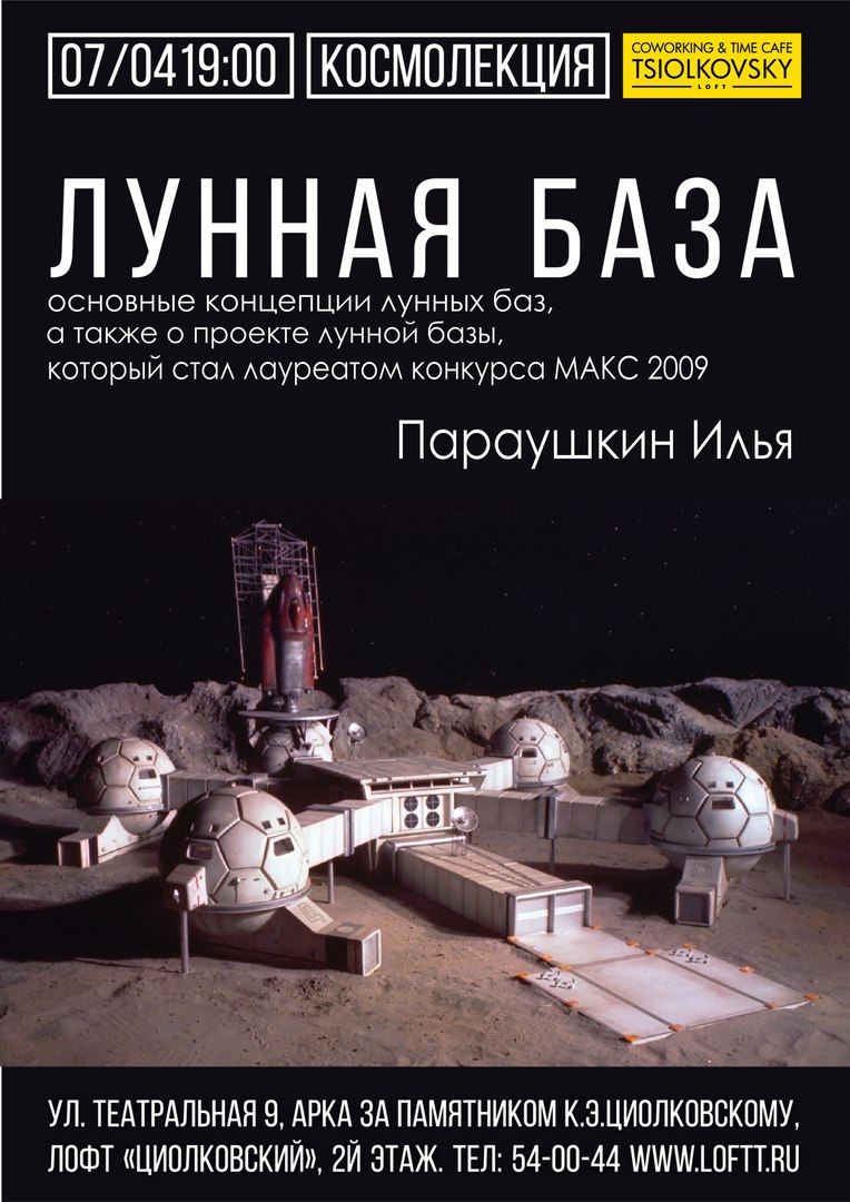 "Афиша Калуга 07/04 Лекция ""Лунная база"""