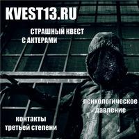 kvest13ru