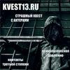 Квесты в Саратове | tel.: 53-56-44 | с актерами