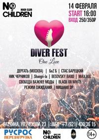 14 февраля ★ DIVER FEST★  ONE LOVE