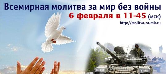 Всемирная молитва за мир во всем мире