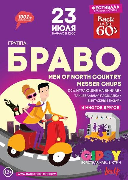 """23.07 Фестиваль музыки и стиля """"Back to the 60's""""!!!"""