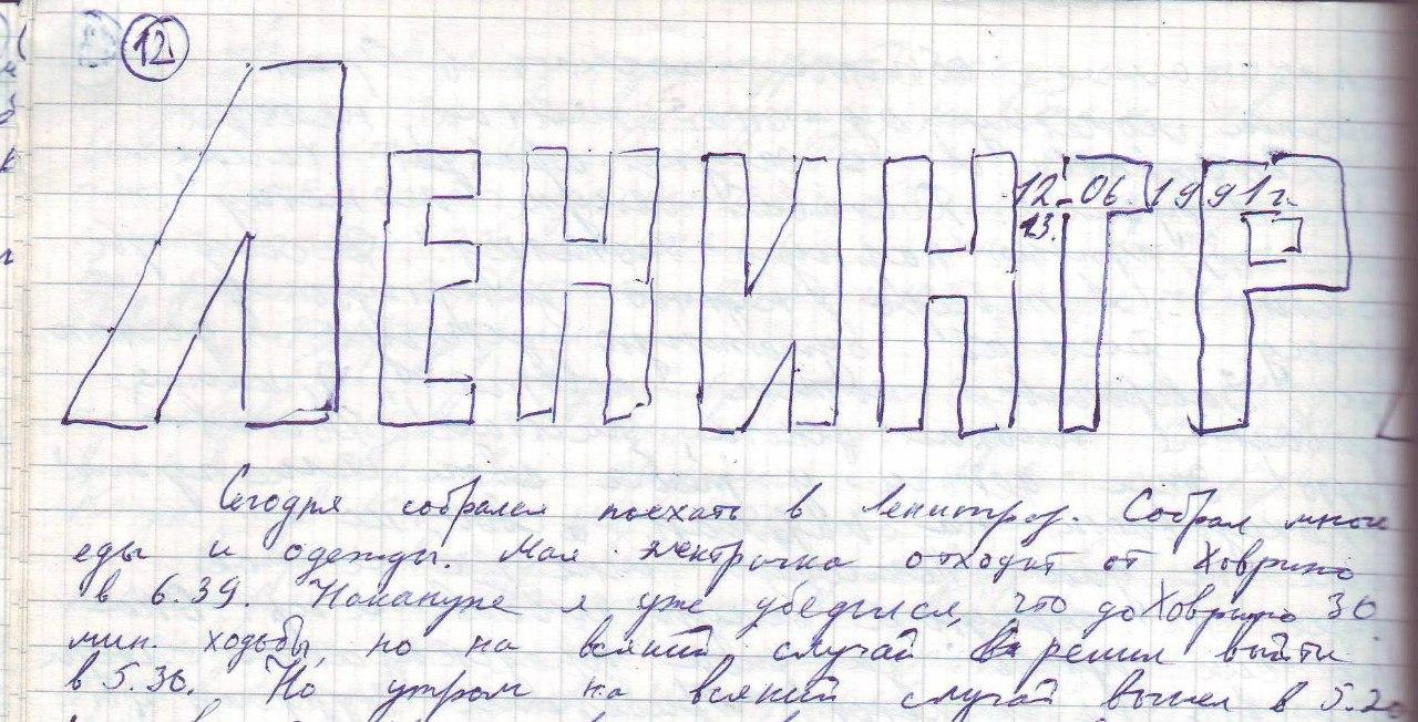 дневник погоды шексна
