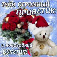 Зима Новый год Привет Друзьям Позитив