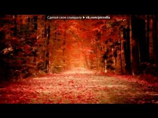 «Видеоальбомы Минутта» под музыку Диско-группа Кристалл - Ты только мой (2015). Picrolla