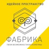 Идейное пространство - ФАБРИКА | Севастополь