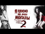 Я плюю на ваши могилы 2 (I Spit on Your Grave 2) 2013