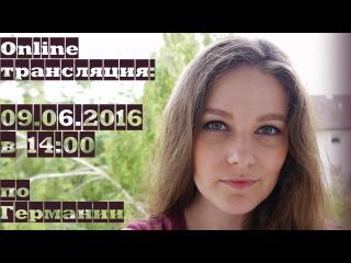 Онлайн трансляция 09.06 в 14:00 по Германии! Отвечу на ваши вопросы о Германии и не только!