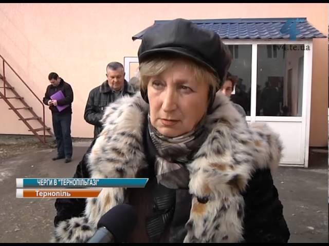 """Зменшити черги біля свого відділення розрахунків намагаються у Тернопільгазі"""""""