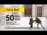 Музыка и видеоролик из рекламы Билайн - Тариф Go! - Дружи сетями (2013)