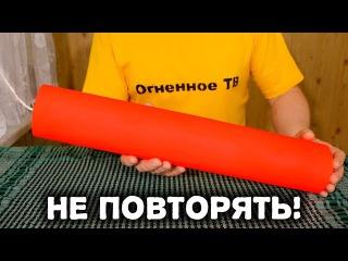 Самая мощная петарда! Взрыв самой большой петарды - The biggest firecracker! - Как сделать петарду?