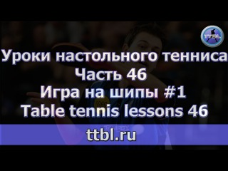 Уроки настольного тенниса. Часть 46.  Игра на шипы. Table tennis lessons 46