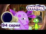 Лунтик и его друзья - 194 серия. Комета