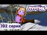 Лунтик и его друзья - 192 серия. Весна