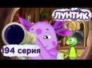 Лунтик и его друзья 194 серия Комета