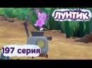 Лунтик и его друзья 197 серия Сложная машина