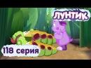 Лунтик и его друзья 118 серия Притворщики