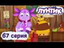 Лунтик и его друзья - 67 серия. Игра