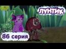 Лунтик и его друзья 86 серия Гроза