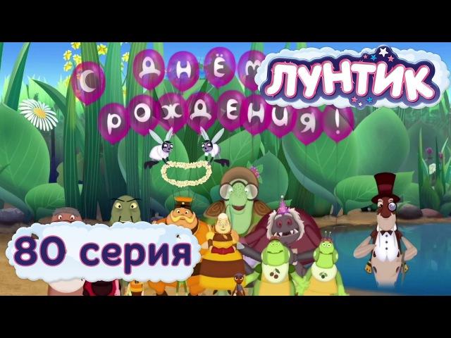 Лунтик и его друзья - 80 серия. День рождения