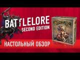 Battlelore Second Edition. Обзор настольной игры