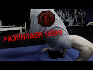 Развитие Сильной Шеи / Neck Traning hfpdbnbt cbkmyjq itb / neck traning