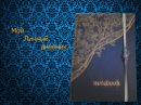 Мой Личный дневник, часть 2/ Labrik Show