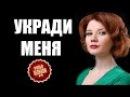 УКРАДИ МЕНЯ Лучшие русские сериалы 2015, 2016 - комедии, боевики, мелодрамы, любовь