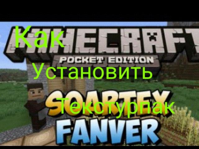 Как установить текстур-пак Soartex Fanver в Minecraft PE