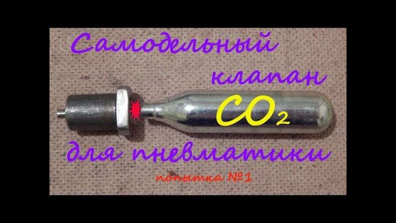 Самодельный клапан для пневматики СО2. Попытка №1.