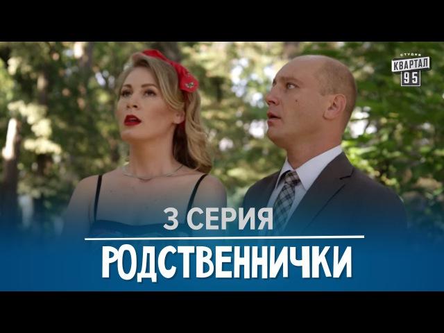 Родственнички/Родичі - 3 серия в HD (8 серий) 2016 сериал для семьи