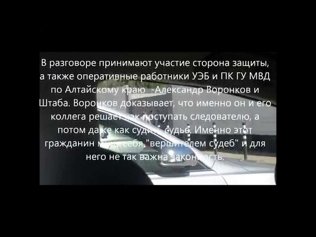 Сотрудники БЭП Алтайского края обсуждают, как заставить подследственного признаться в преступлении