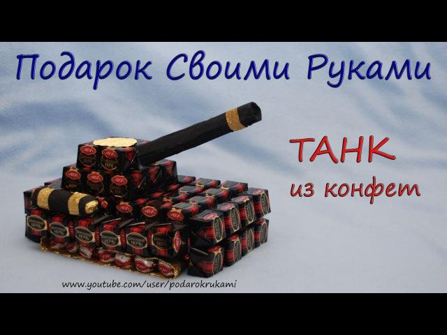 Танк из конфет. Подарок своими руками. Tank of candy