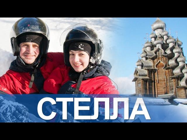 """Снегоходный тур в Кижи с компанией """"Стелла"""""""