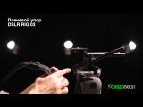 GreenBean DSLR rig 03 плечевой упор. Обзорное видео
